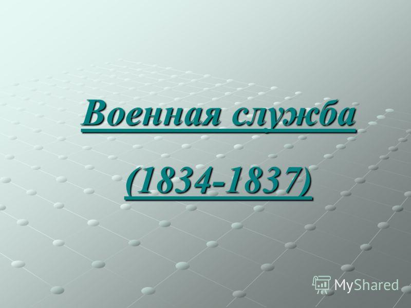 Военная служба (1834-1837)