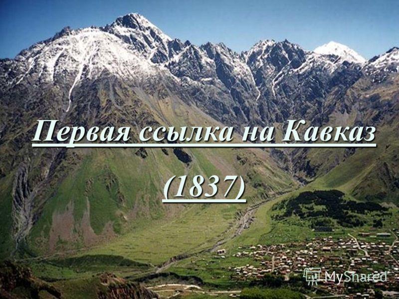 Первая ссылка на Кавказ (1837)