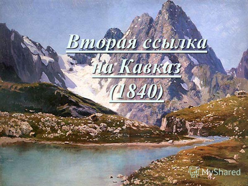 Вторая ссылка на Кавказ (1840)