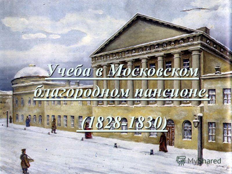 Учеба в Московском благородном пансионе. (1828-1830)