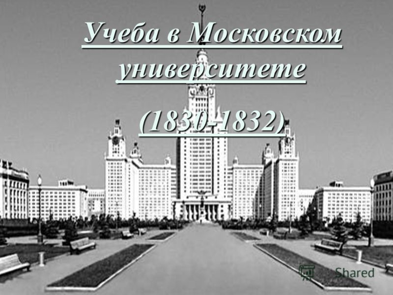 Учеба в Московском университете (1830-1832)