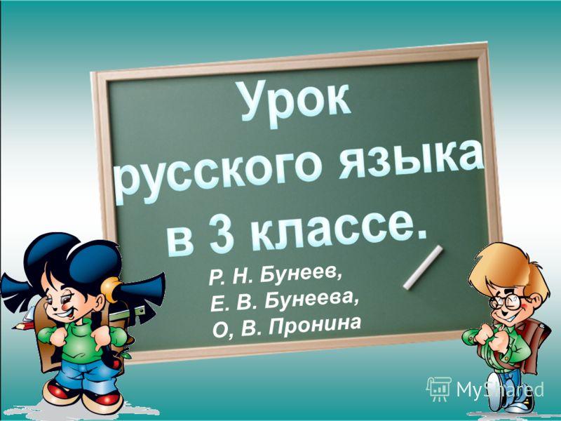Р. Н. Бунеев, Е. В. Бунеева, О, В. Пронина