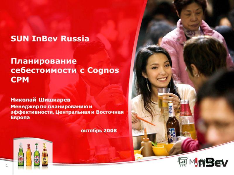 1 SUN InBev Russia Планирование себестоимости с Cognos CPM Николай Шишкарев Менеджер по планированию и эффективности, Центральная и Восточная Европа октябрь 2008
