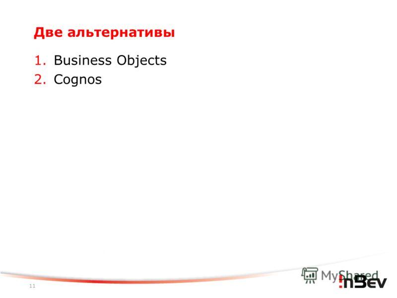11 Две альтернативы 1. Business Objects 2.Cognos