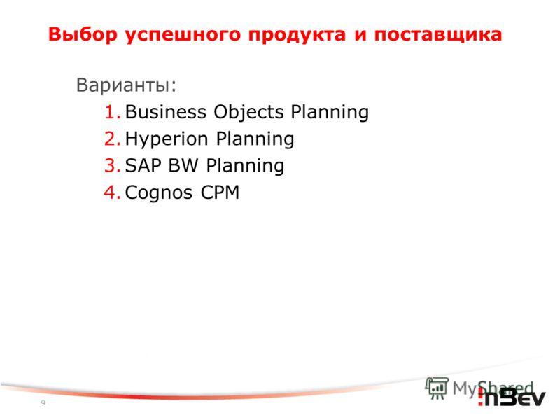 9 Выбор успешного продукта и поставщика Варианты: 1. Business Objects Planning 2. Hyperion Planning 3. SAP BW Planning 4. Cognos CPM