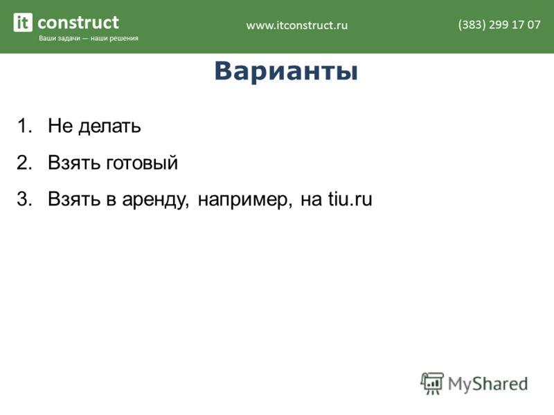 Варианты 1.Не делать 2.Взять готовый 3.Взять в аренду, например, на tiu.ru