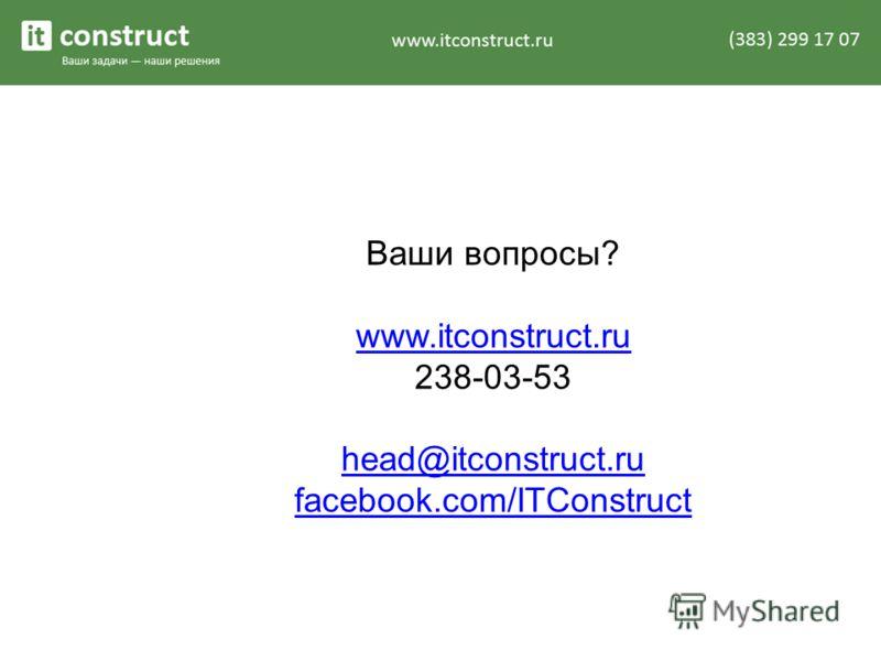 Ваши вопросы? www.itconstruct.ru 238-03-53 head@itconstruct.ru facebook.com/ITConstruct