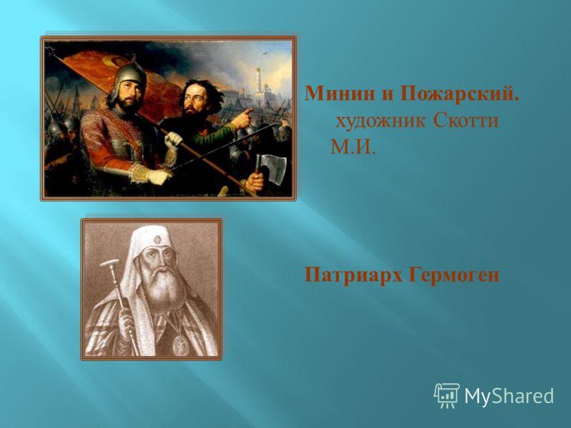 Минин и Пожарский. художник Скотти М. И. Патриарх Гермоген