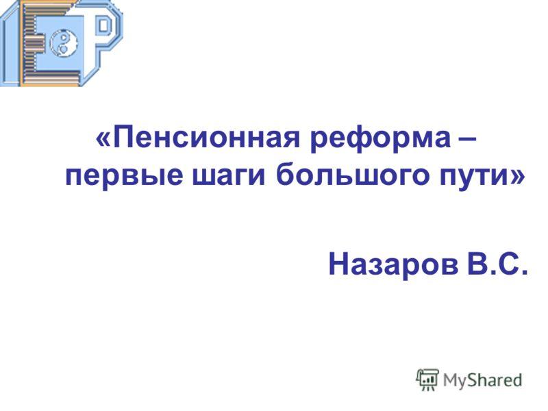 «Пенсионная реформа – первые шаги большого пути» Назаров В.С.