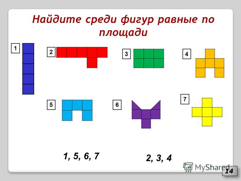Найдите среди фигур равные по площади 2 34 56 7 1 1, 5, 6, 7 2, 3, 4 1414