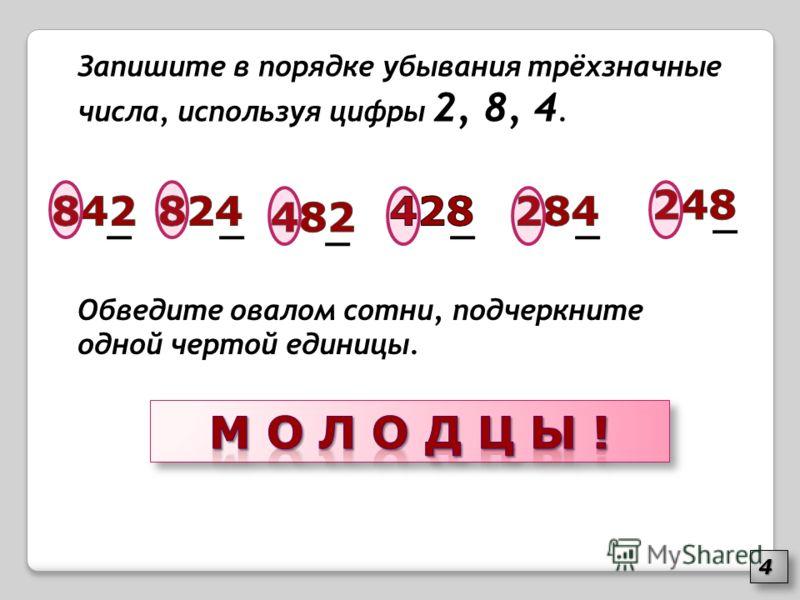 Обведите овалом сотни, подчеркните одной чертой единицы. Запишите в порядке убывания трёхзначные числа, используя цифры 2, 8, 4. 44