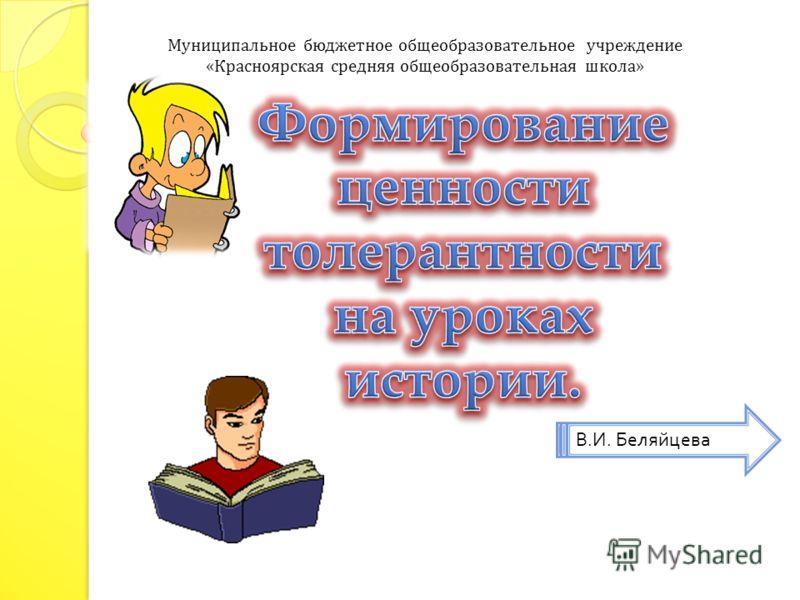 Муниципальное бюджетное общеобразовательное учреждение «Красноярская средняя общеобразовательная школа» В. И. Беляйцева