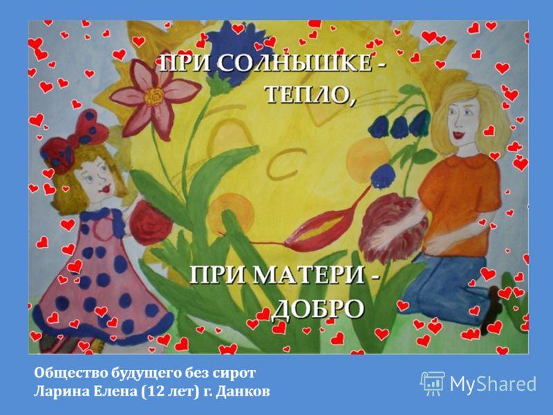 Общество будущего без сирот Ларина Елена (12 лет) г. Данков