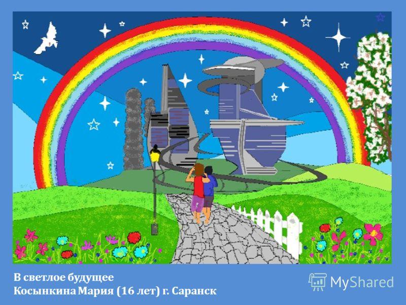 В светлое будущее Косынкина Мария (16 лет) г. Саранск