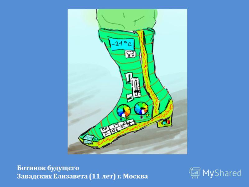 Ботинок будущего Завадских Елизавета (11 лет) г. Москва