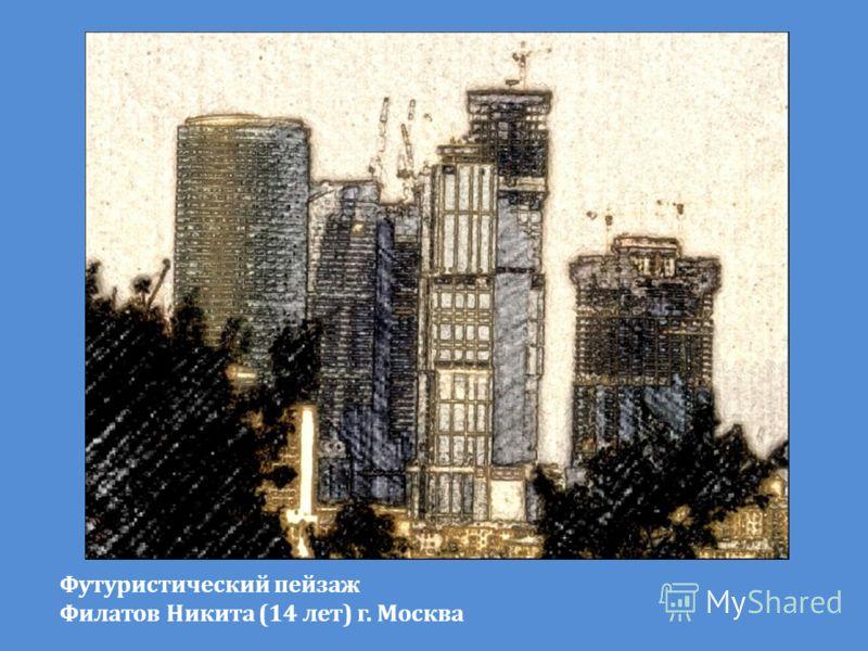 Футуристический пейзаж Филатов Никита (14 лет) г. Москва