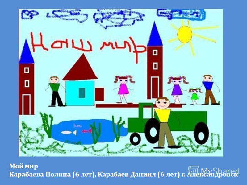 Мой мир Карабаева Полина (6 лет), Карабаев Даниил (6 лет) г. Александровск