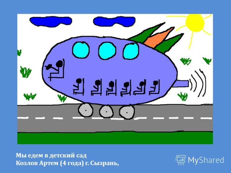 Мы едем в детский сад Козлов Артем (4 года) г. Сызрань,