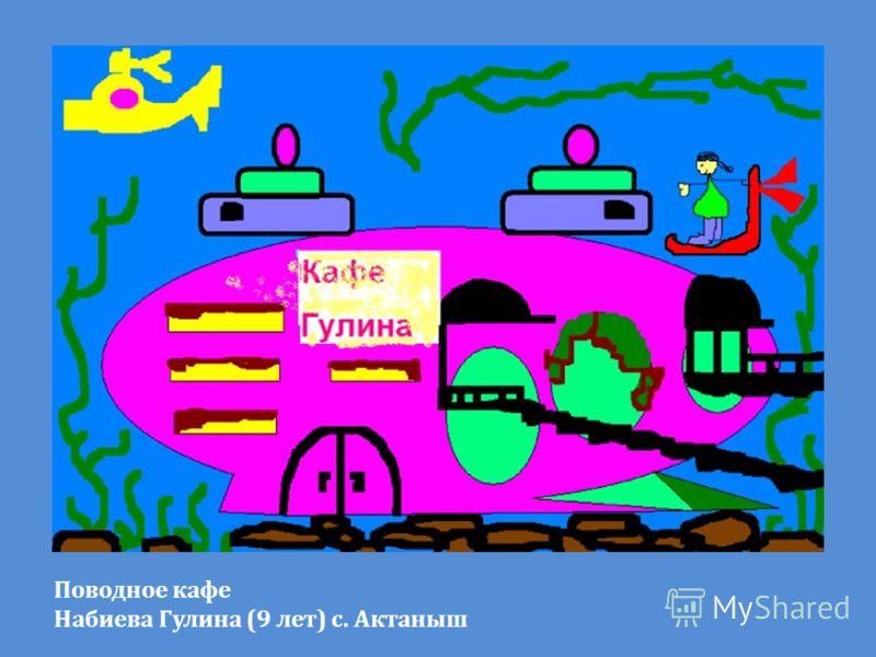 Поводное кафе Набиева Гулина (9 лет) с. Актаныш