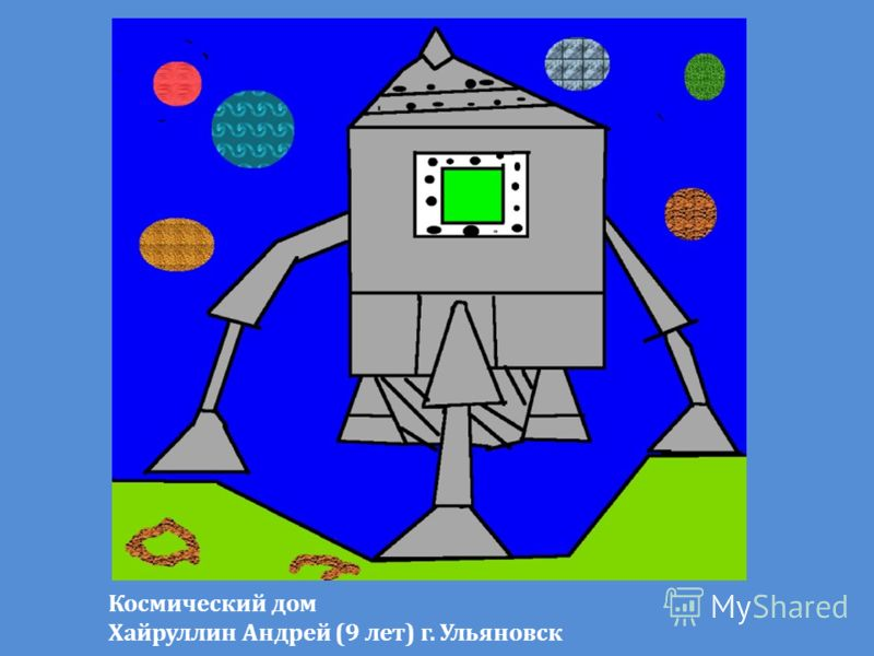 Космический дом Хайруллин Андрей (9 лет) г. Ульяновск