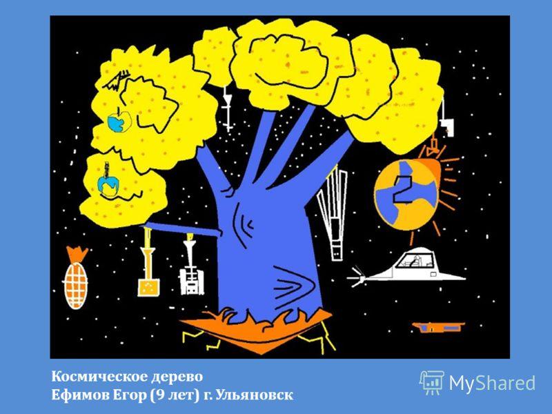 Космическое дерево Ефимов Егор (9 лет) г. Ульяновск