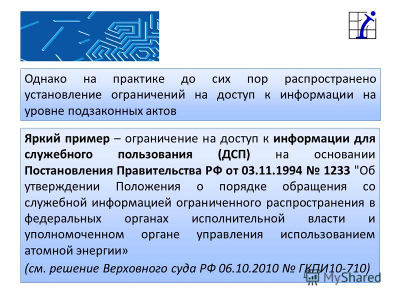 Однако на практике до сих пор распространено установление ограничений на доступ к информации на уровне подзаконных актов Яркий пример – ограничение на доступ к информации для служебного пользования (ДСП) на основании Постановления Правительства РФ от