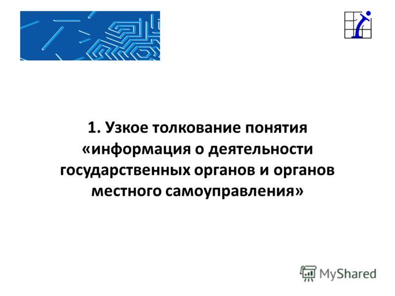 1. Узкое толкование понятия «информация о деятельности государственных органов и органов местного самоуправления»