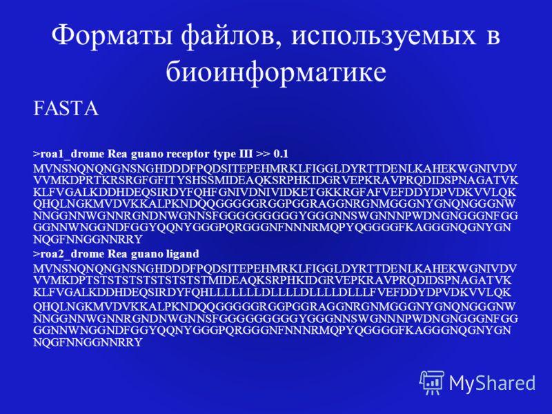 Форматы файлов, используемых в биоинформатике FASTA >roa1_drome Rea guano receptor type III >> 0.1 MVNSNQNQNGNSNGHDDDFPQDSITEPEHMRKLFIGGLDYRTTDENLKAHEKWGNIVDV VVMKDPRTKRSRGFGFITYSHSSMIDEAQKSRPHKIDGRVEPKRAVPRQDIDSPNAGATVK KLFVGALKDDHDEQSIRDYFQHFGNIVDN