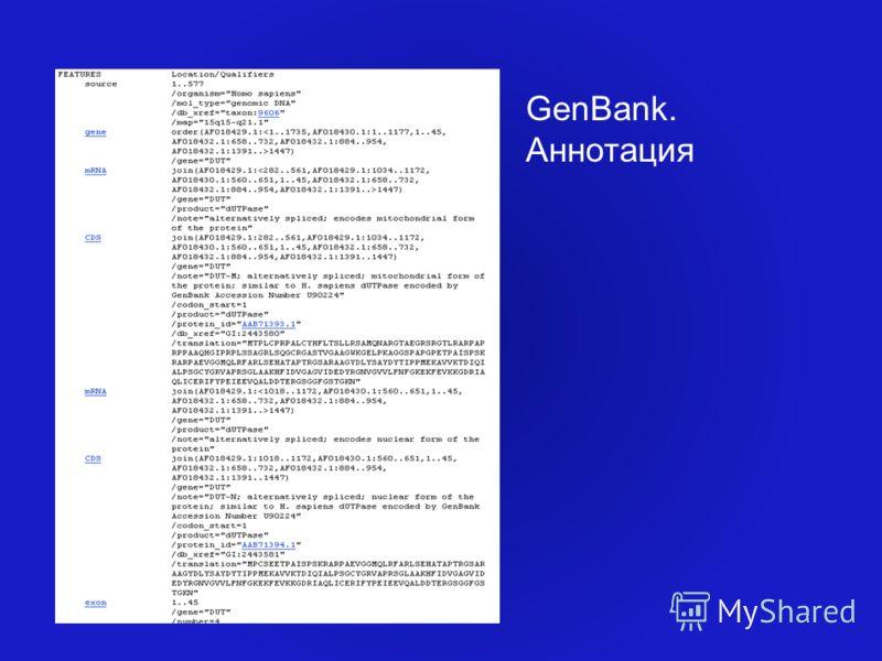GenBank. Аннотация