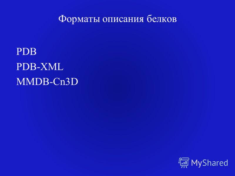 Форматы описания белков PDB PDB-XML MMDB-Cn3D