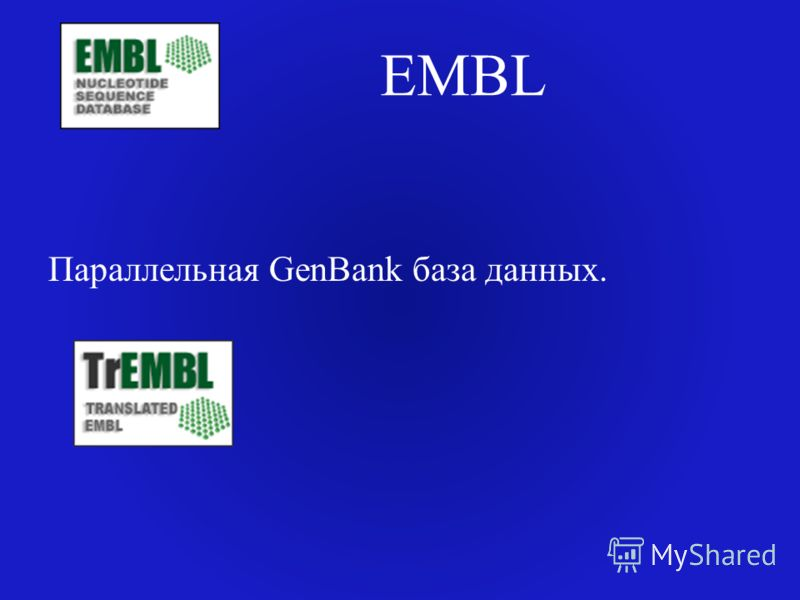 EMBL Параллельная GenBank база данных.