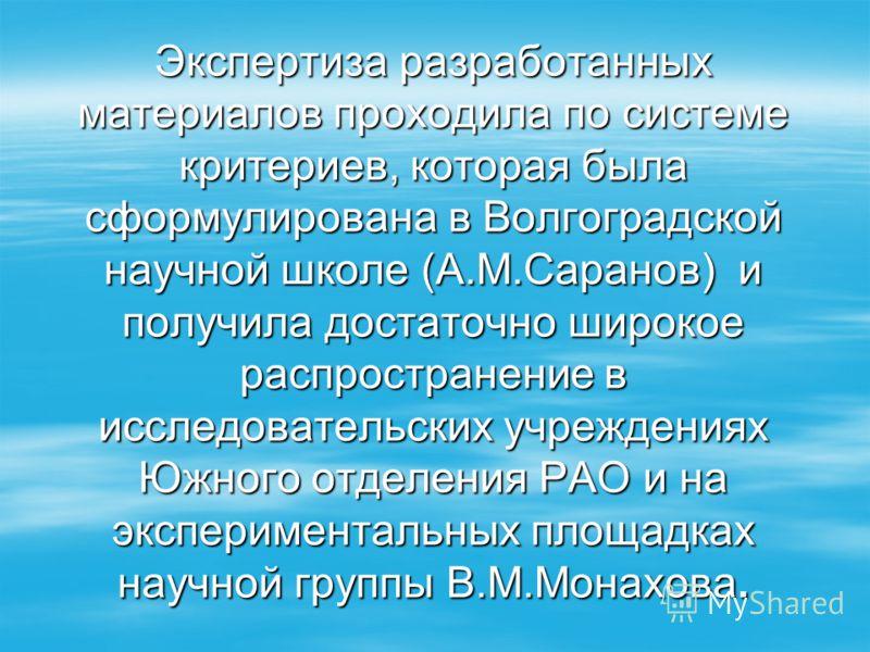 Экспертиза разработанных материалов проходила по системе критериев, которая была сформулирована в Волгоградской научной школе (А.М.Саранов) и получила достаточно широкое распространение в исследовательских учреждениях Южного отделения РАО и на экспер