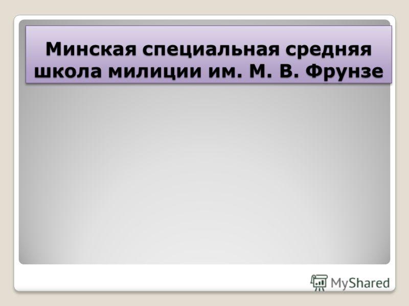 Минская специальная средняя школа милиции им. М. В. Фрунзе