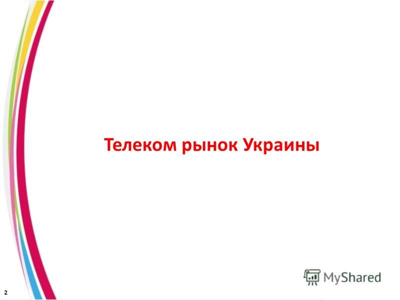 Телеком рынок Украины 2