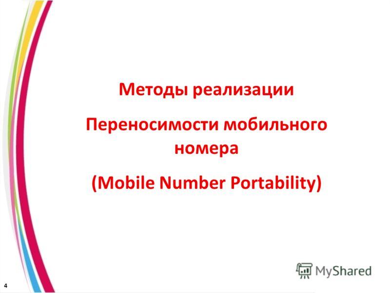 Методы реализации Переносимости мобильного номера (Mobile Number Portability) 4