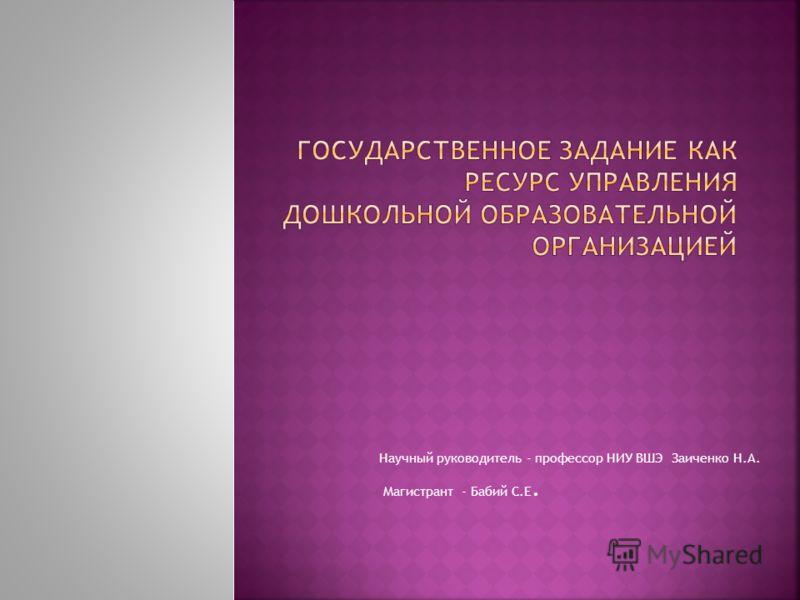 Научный руководитель - профессор НИУ ВШЭ Заиченко Н.А. Магистрант - Бабий С.Е.