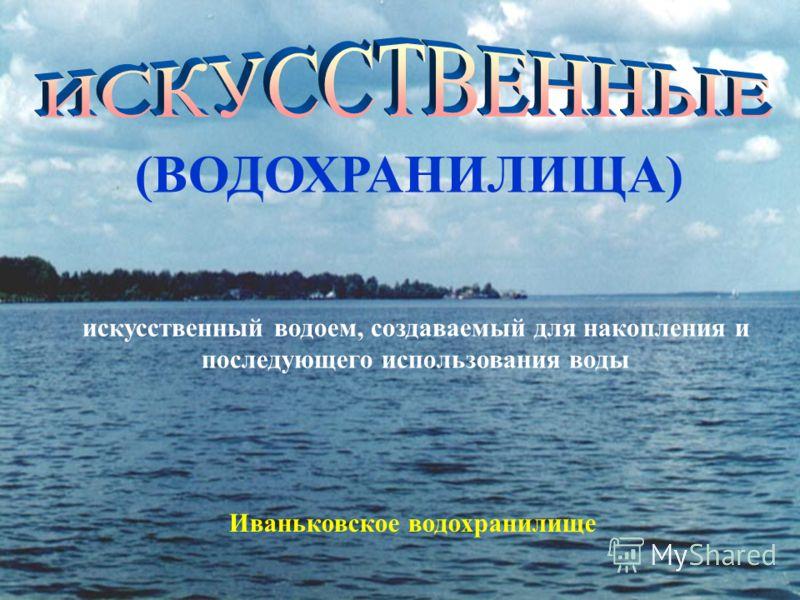 греч. limen – гавань, бухта образуются при полном отделении от моря (затопленное морем устье равнинной реки или балки, превратившееся в мелководный залив с извилистыми невысокими берегами)