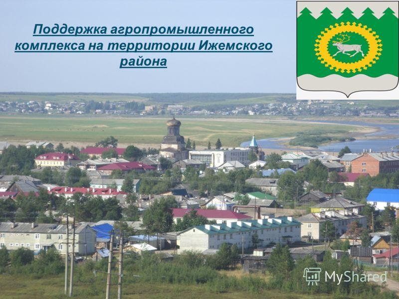 2011 годИжемский район, село Сизябск1 Поддержка агропромышленного комплекса на территории Ижемского района