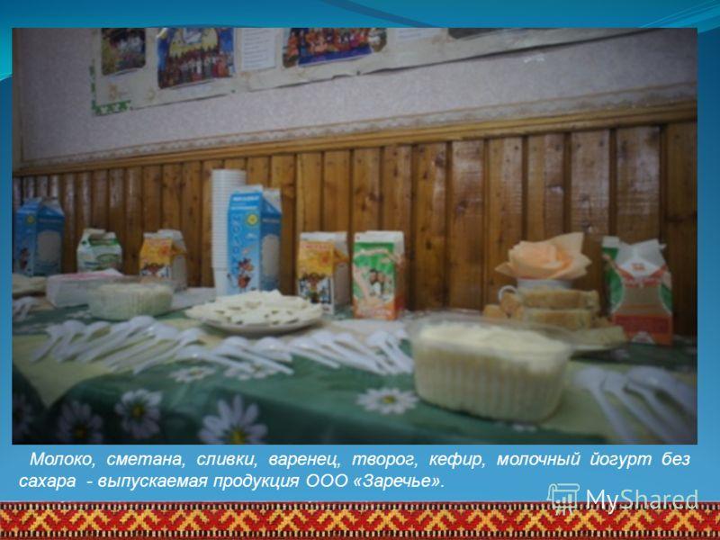 Молоко, сметана, сливки, варенец, творог, кефир, молочный йогурт без сахара - выпускаемая продукция ООО «Заречье».