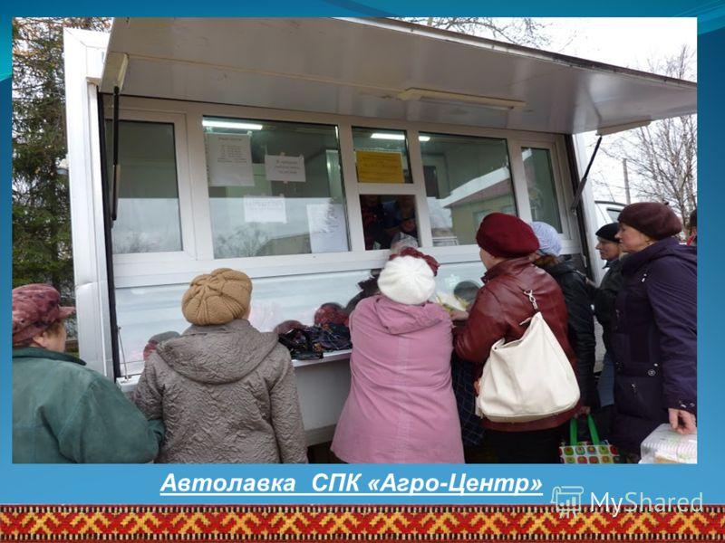 Автолавка СПК «Агро-Центр»