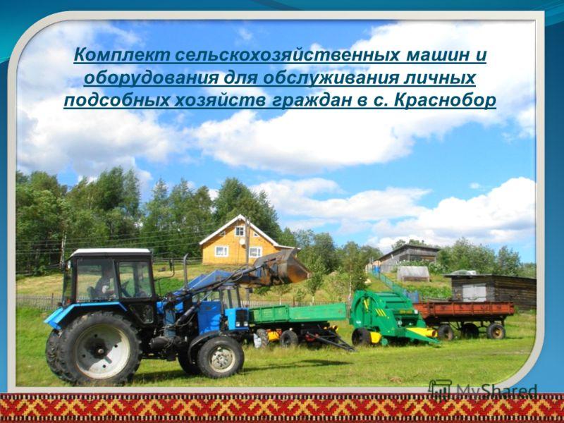 2011 годИжемский район, село Сизябск25 Комплект сельскохозяйственных машин и оборудования для обслуживания личных подсобных хозяйств граждан в с. Краснобор