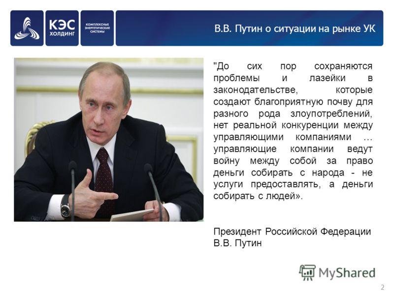 2 В.В. Путин о ситуации на рынке УК