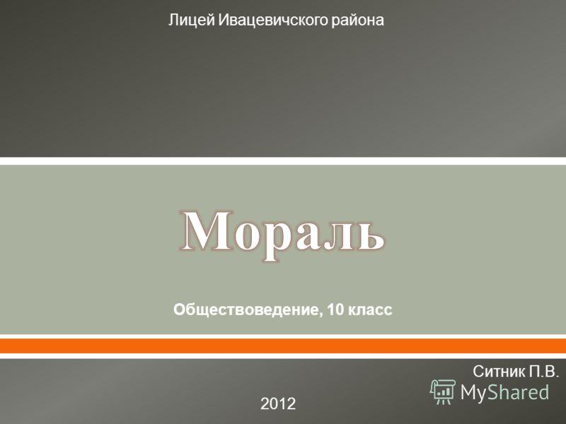 Обществоведение, 10 класс Лицей Ивацевичского района Ситник П. В. 2012