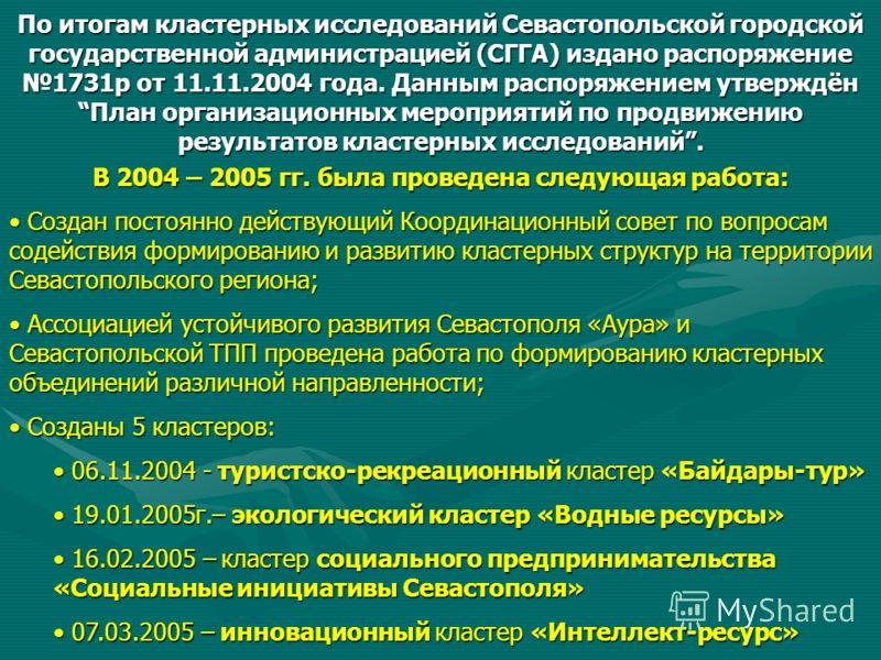 По итогам кластерных исследований Севастопольской городской государственной администрацией (СГГА) издано распоряжение 1731р от 11.11.2004 года. Данным распоряжением утверждён План организационных мероприятий по продвижению результатов кластерных иссл