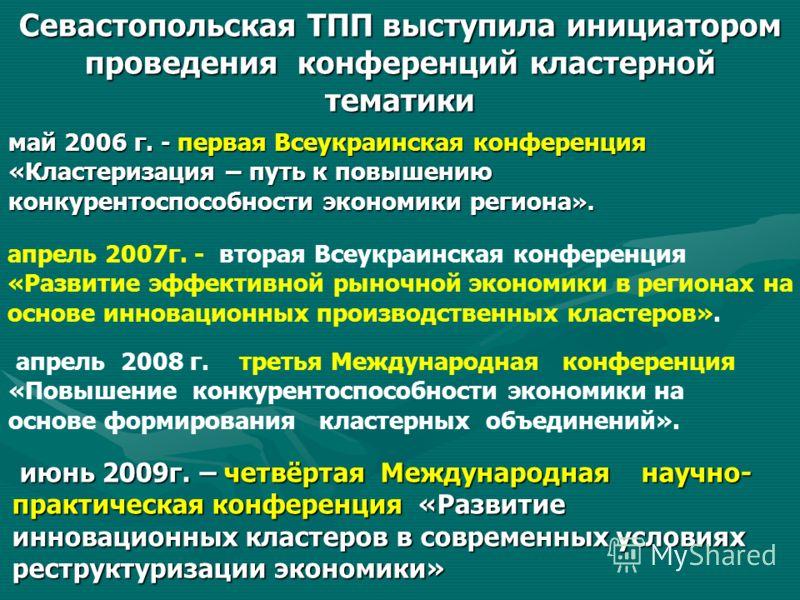 Севастопольская ТПП выступила инициатором проведения конференций кластерной тематики май 2006 г. - первая Всеукраинская конференция «Кластеризация – путь к повышению конкурентоспособности экономики региона ». апрель 2007г. - вторая Всеукраинская конф