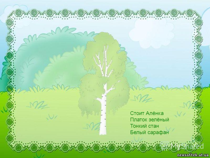 Стоит Алёнка Платок зелёный Тонкий стан Белый сарафан