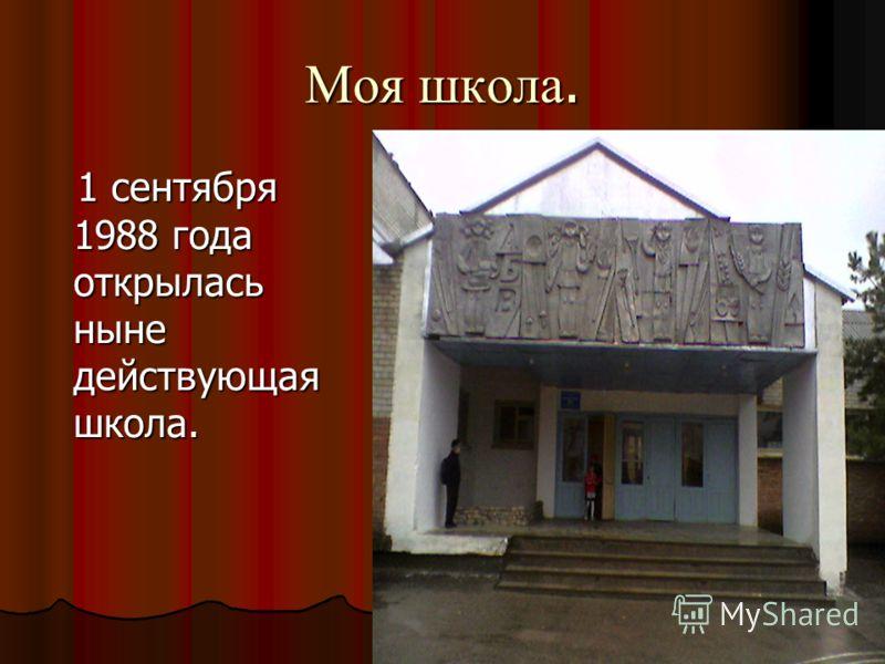 Моя школа. 1 сентября 1988 года открылась ныне действующая школа. 1 сентября 1988 года открылась ныне действующая школа.