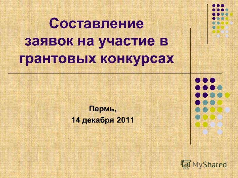 Составление заявок на участие в грантовых конкурсах Пермь, 14 декабря 2011
