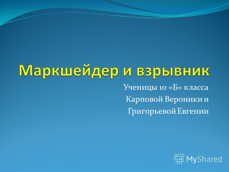 Ученицы 10 «Б» класса Карповой Вероники и Григорьевой Евгении