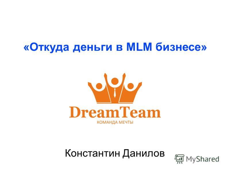 Константин Данилов «Откуда деньги в MLM бизнесе»